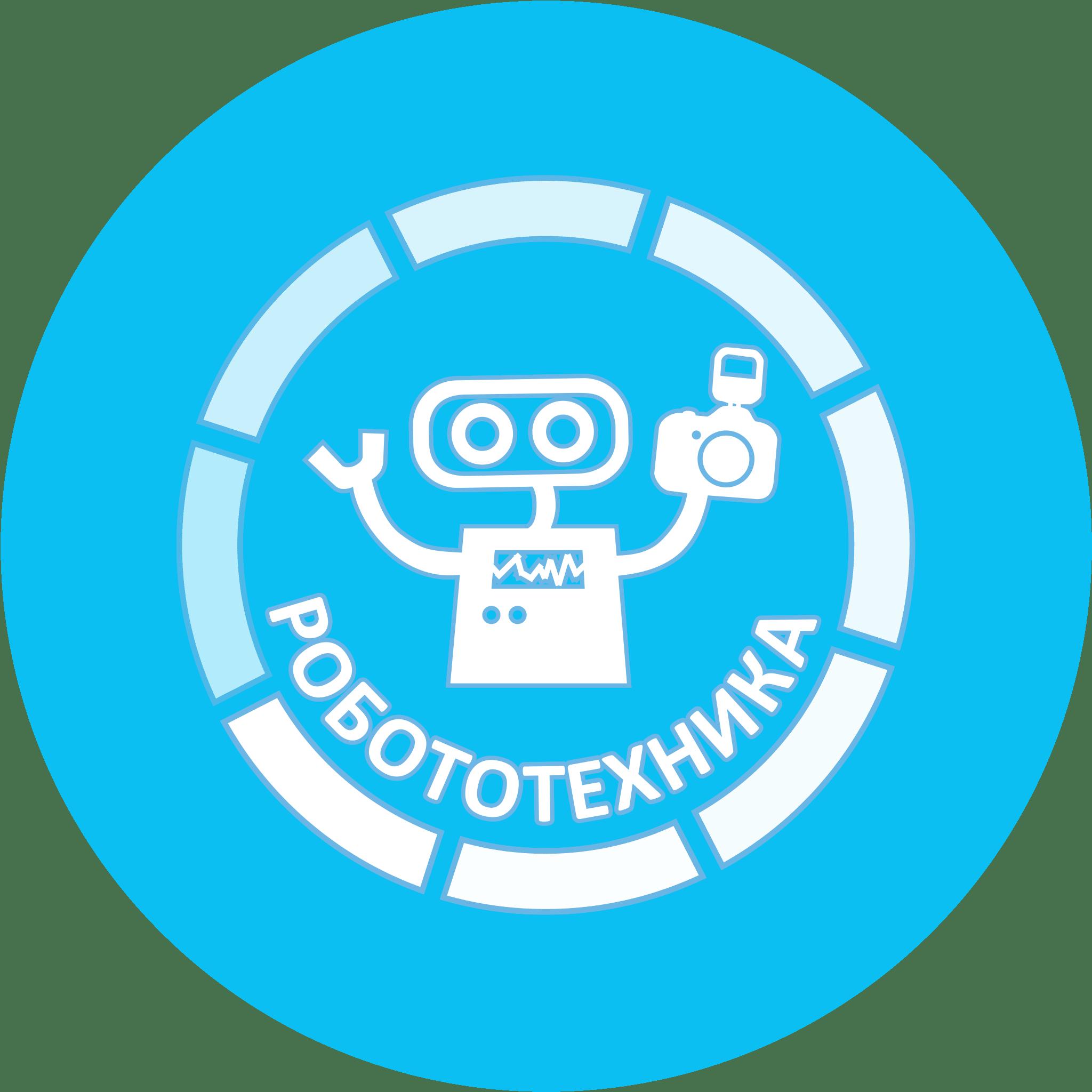 Робототехника Зеленоград