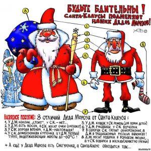 Отличия Деда Мороза и Санта Клауса