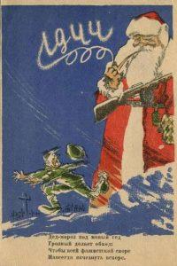 Дед мороз 1944 год