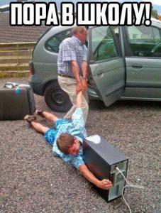 Как наша семья собирается в школу