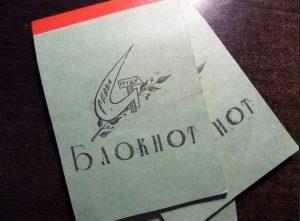 блокнот СССР